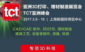 2017亚洲3D打印、增材制造展览会(TCT亚洲展)