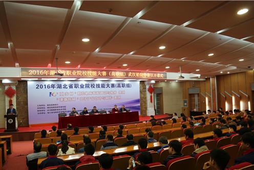 2016年湖北省职业院校技能大赛高职组比赛举行