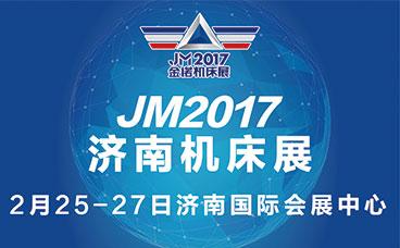 2017第二十届金诺济南国际机床展