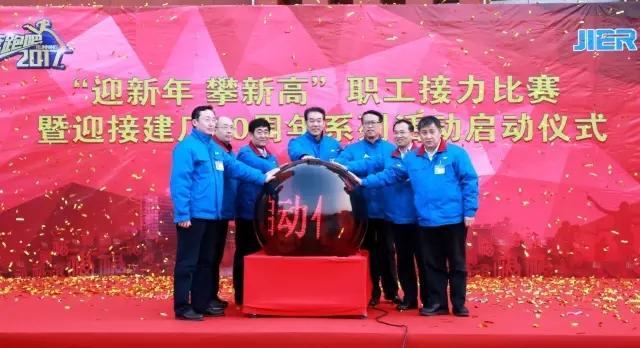 济二188bet举办新春接力赛暨迎接建厂80周年系列活动启动仪式