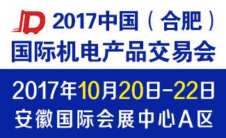2017中国合肥国际工业自动化及机器人展览会