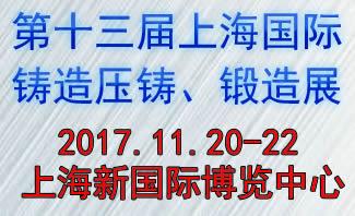 2017第十三届中国(上海)国际铸造、铸件展览会