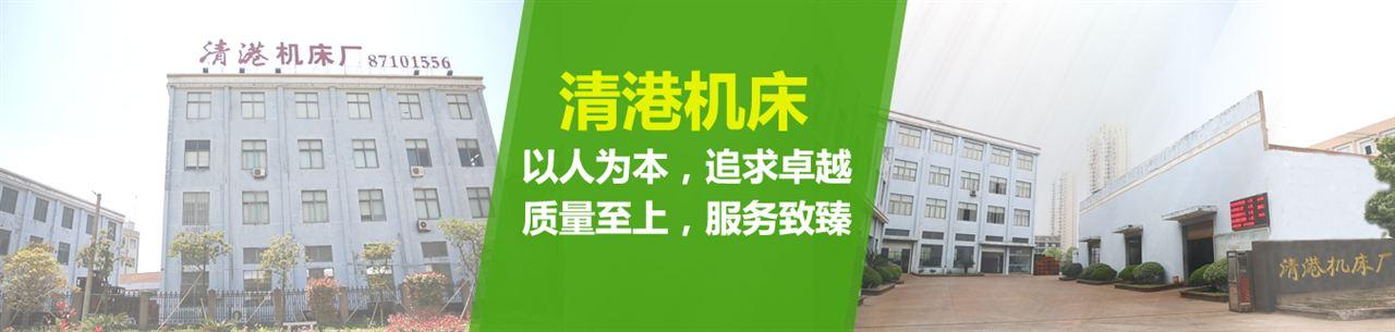 走近企业-清港机床企业专题