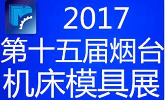 2017第十五届烟台国际机床暨工模具技术设备展览会