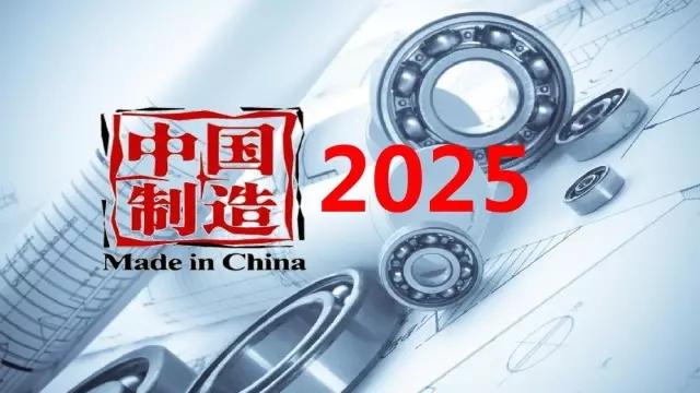 """我国将择优创建""""中国制造2025""""示范区"""