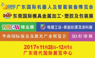 2017广东国际机器人及智能装备博览会
