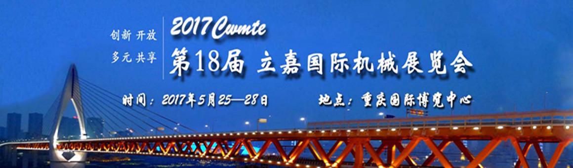 2017第十八屆重慶立嘉國際機械展覽會