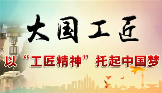 """金牌教练张炼兵:魔鬼训练铸就""""大国小工匠"""""""