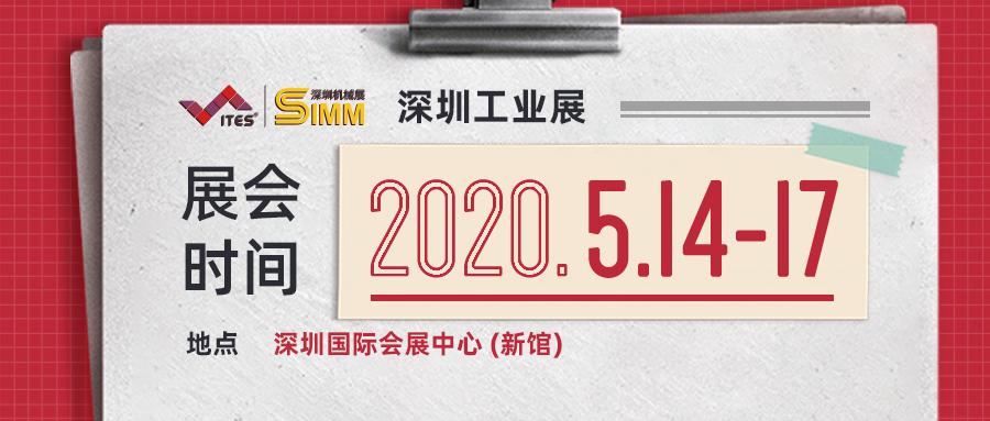 固本精機參加第21屆SIMM深圳機械展