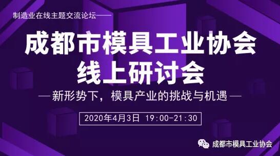 成都市模具工业协会线上研讨会即将开幕