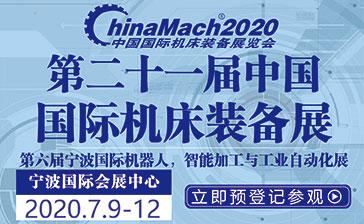2020年第21届中国国际机床装备展览会