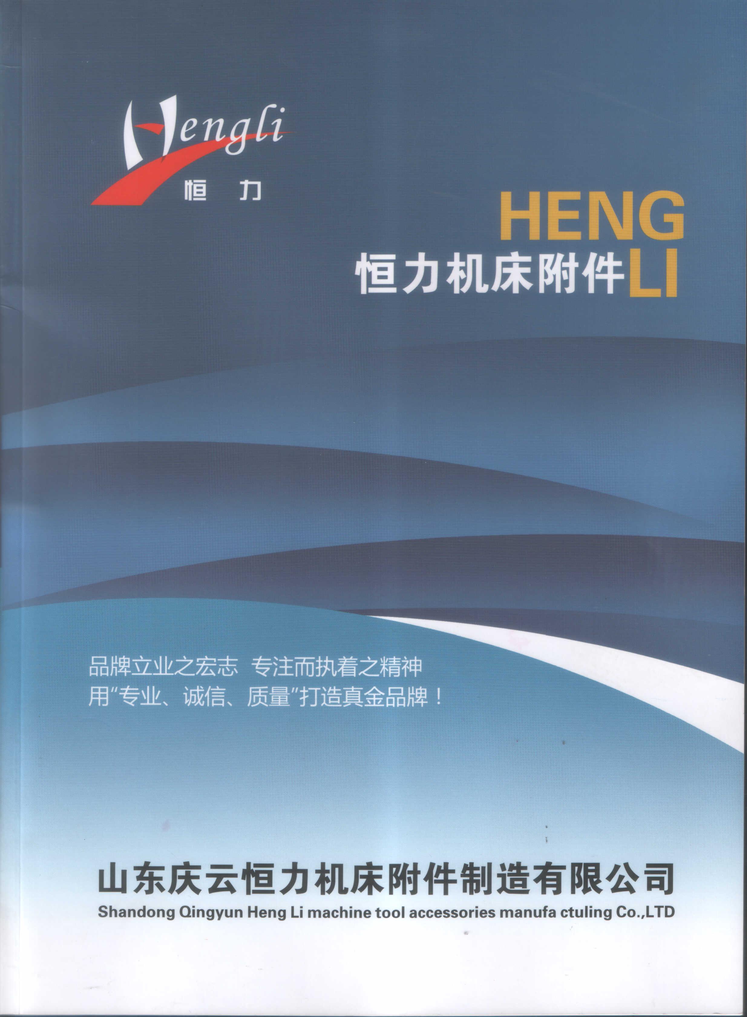 山东庆云恒力机床附件制造有限公司