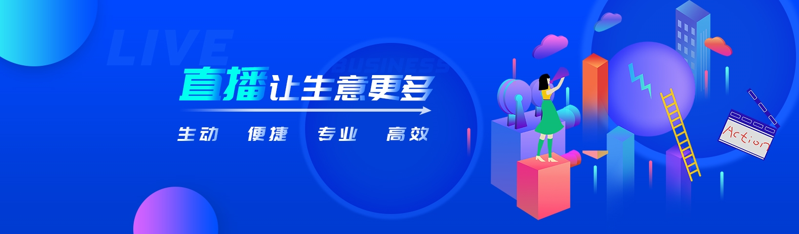 """best365亚洲版官网商务网企业直播 让生意更""""直观"""""""