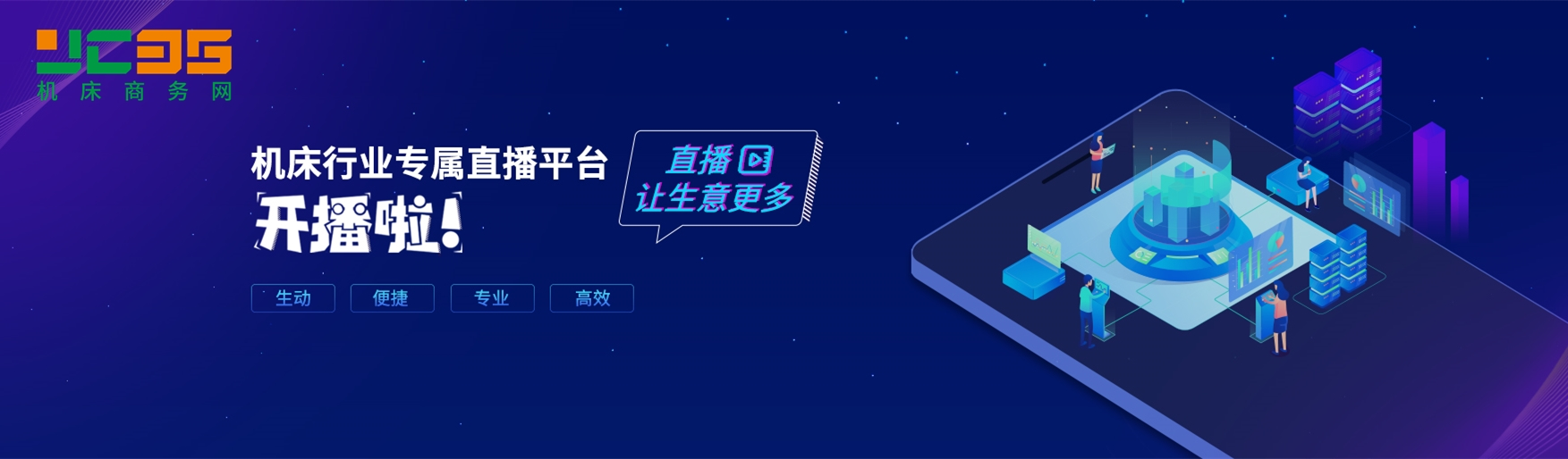 best365亚洲版官网商务网开启企业直播 让best365亚洲版官网生意不再难做