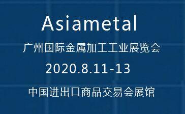 (广州金属加工展)广州国际金属加工工业展览会