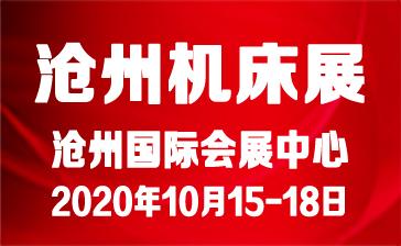 2020第四屆滄州國際數控機床及智能裝備展覽會