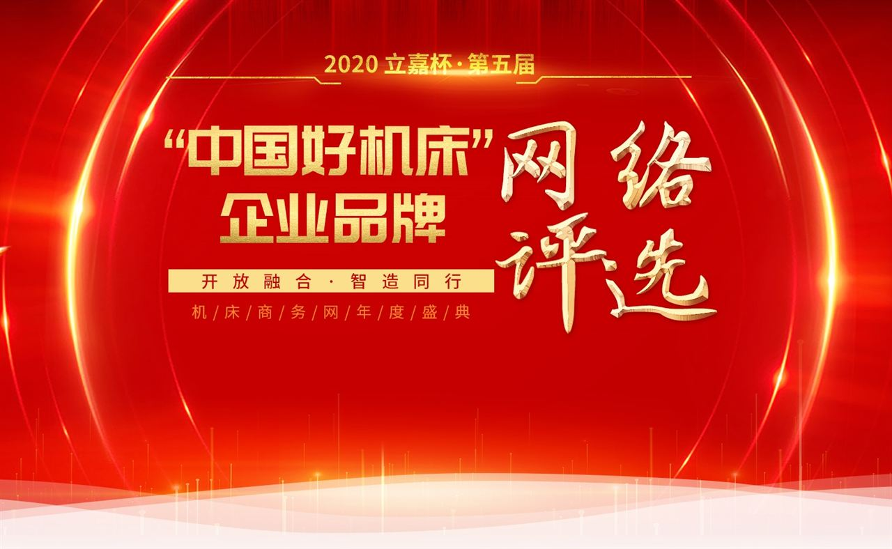 """报名结束!""""立嘉杯-中国好机床""""企业品牌网络评选进入报名公示阶段"""