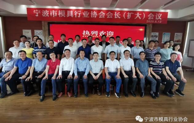 宁波市模具行业协会2020二次会长(扩大)会议顺利召开