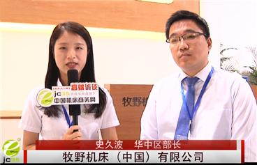 机床商务网采访牧野机床华中区部长史久波
