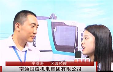 机床商务网采访南通国盛机电集团区域经理