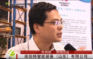 机床商务网采访诺伯特智能装备营销总监朱明刚