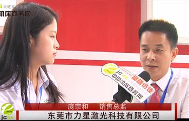 机床商务网采访东莞力星激光销售总监庞宗和