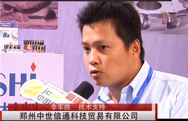 188bet商务网采访郑州中世信通科贸公司