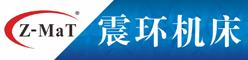 浙江震环数控机床有限公司