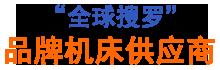 """""""全球搜罗""""品牌188bet供应商"""