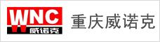 重庆威诺克智能装备股份有限公司