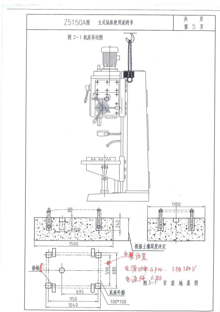 小型钻床控制电路的接线图