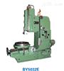 B5032E机械插床