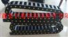 TL型塑料拖鏈